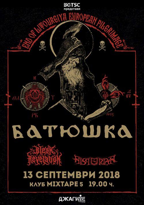 Концерт на поляците Батюшка в София
