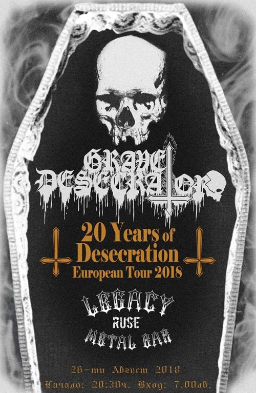 Концерт на Grave Desecrator в Русе