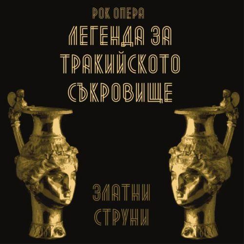 Златни струни - Легенда за тракийското съкровище