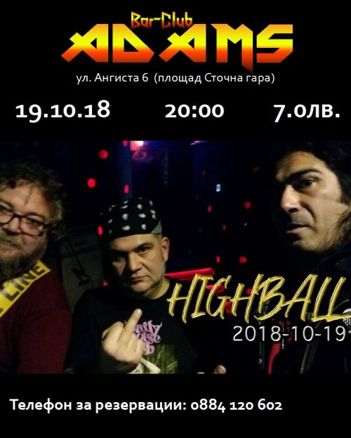 Концерт на HighBall в Адамс
