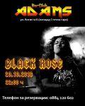 Black Rose гостуват в Адамс