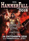 HammerFall с концерт в София
