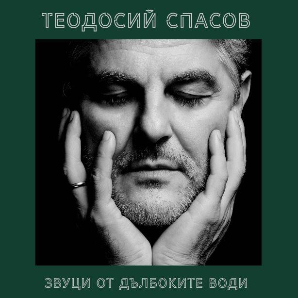 Теодосий Спасов - Звуци от дълбоките води