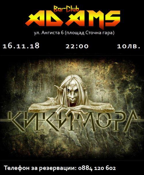 Кикимора с концерт в Адамс