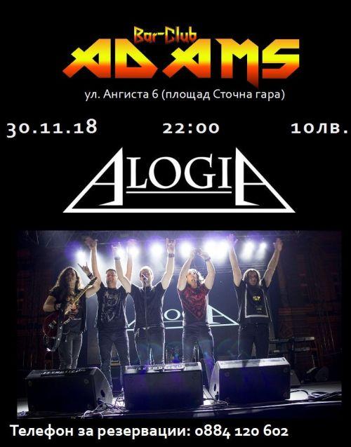 Концерт на Alogia (Сърбия) в Адамс