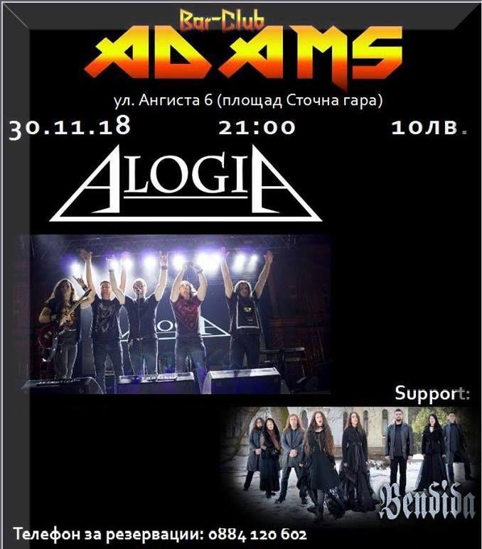 Концерт на Bendida и Alogia в Адамс