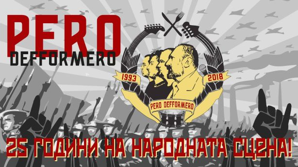 Юбилеен концерт на Pero Deformero в София