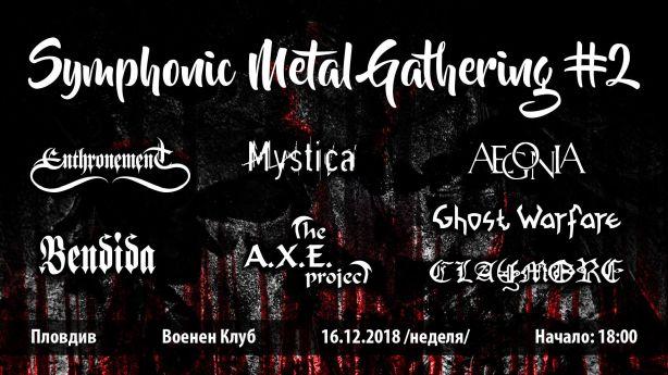 Symphonic Metal Gathering в Пловдив