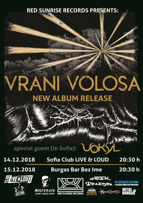 Концерти на Vrani Volosa в София и Бургас