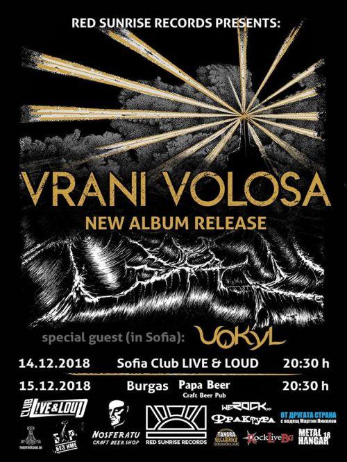 Vrani Volosa представят албума си в София и Бургас