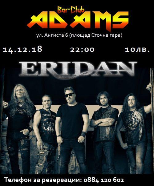 Концерт на Eridan в Адамс