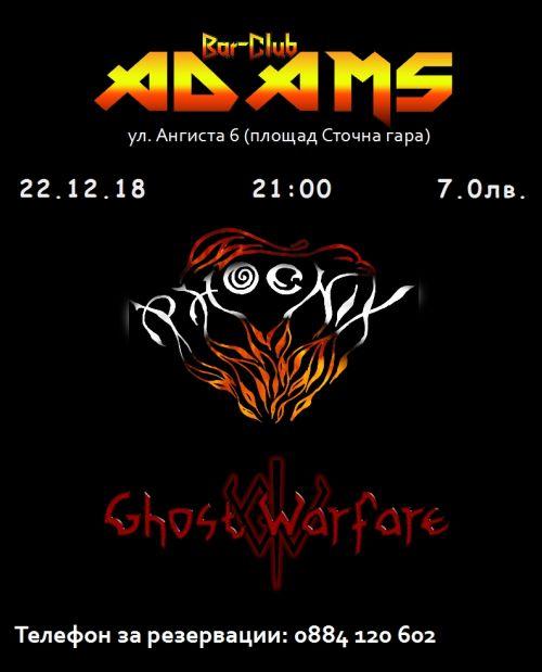 Концерт на Phoenix и Ghost Warfire в Адамс