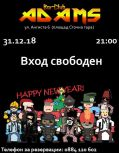 Новогодишен купон в Адамс