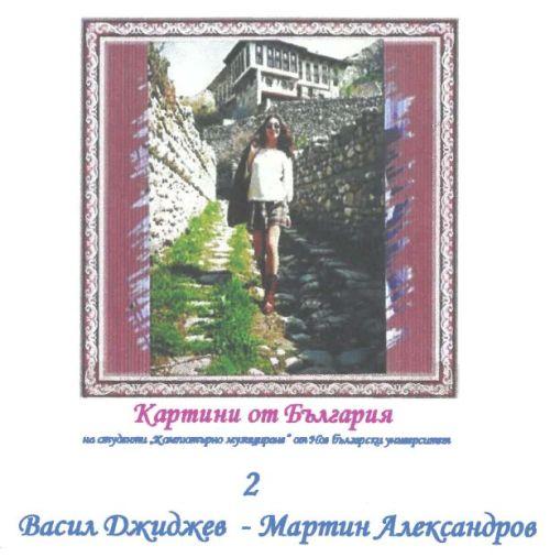 Картини от България - 2