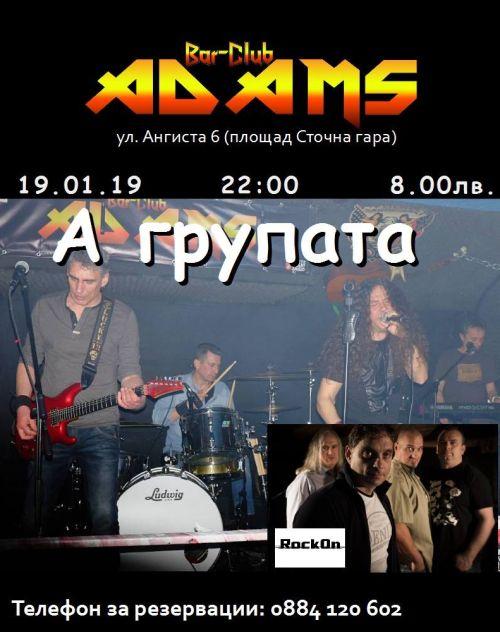 А Групата и Rock On в Адамс