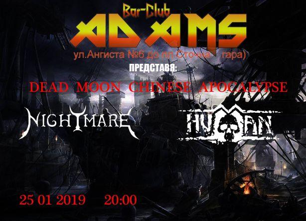 Концерт на Nightmare и Human в Адамс