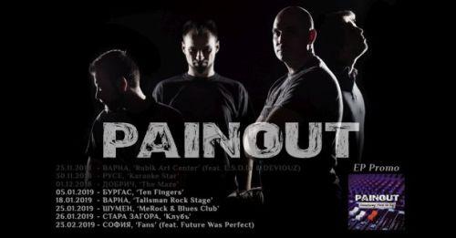 Турне на Painout