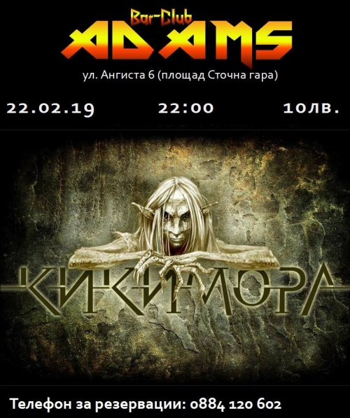 Концерт на Кикимора в Адамс