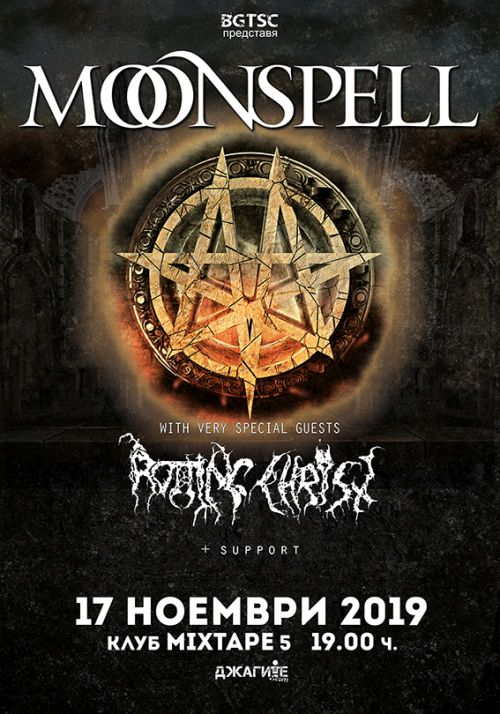 Концерт на Moonspell и Rotting Christ в София