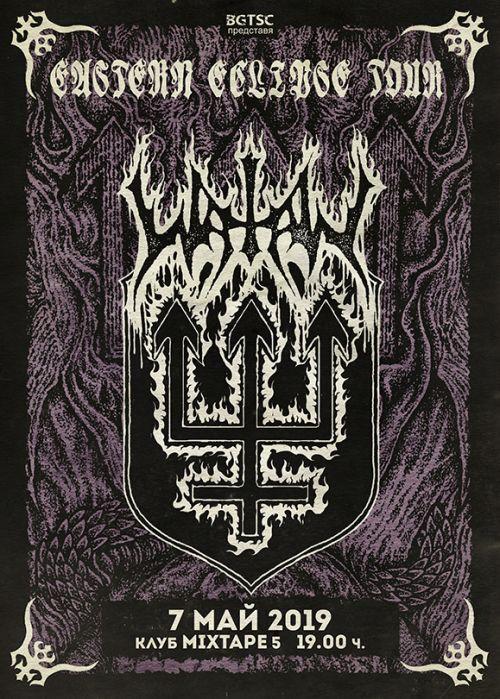 Концерт на Watain в София