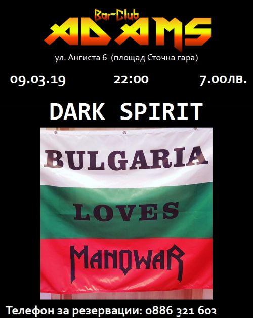 Концерт на Dark Spirit в Адамс