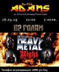 Ер Голям свирят вечните Heavy Metal класики в Адамс