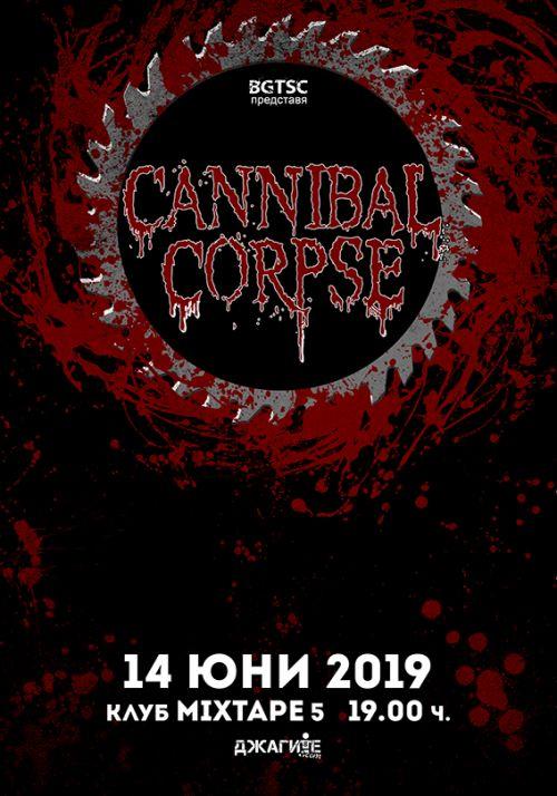 Концерт на Cannibal Corpse в София
