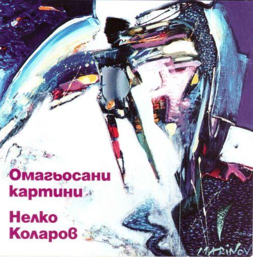 Нелко Коларов - Омагьосани картини