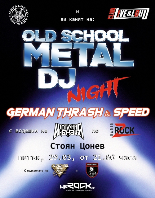 Втора Old School Metal DJ вечер в клуб Live & Loud