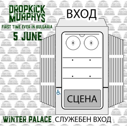 Схема на концерта на Dropkick Murphys