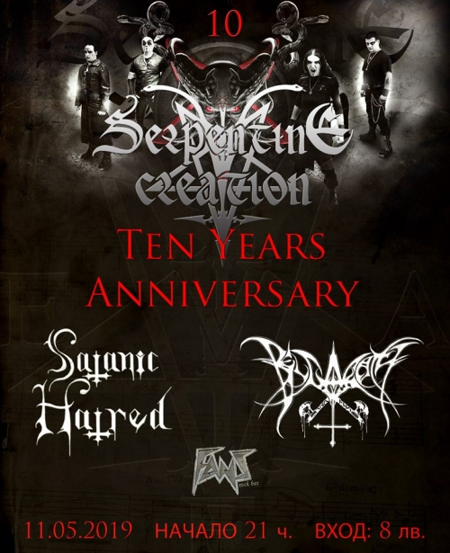 10 години Serpentine Creation