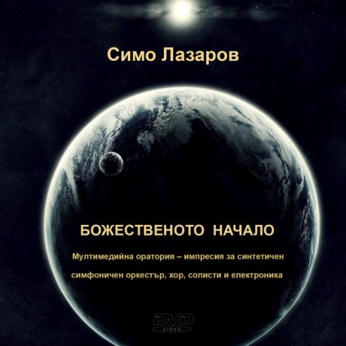 Симо Лазаров - Божественото начало