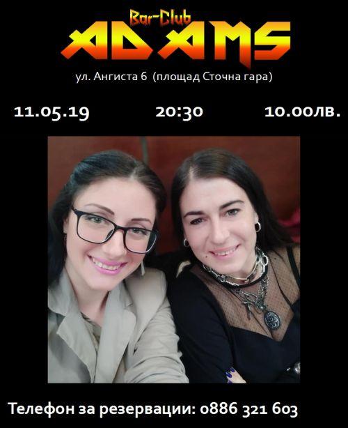 Българска естрадна вечер в бар-клуб Адамс