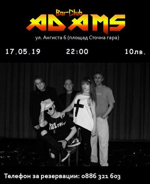Концерт на Нищо общо в бар-клуб Адамс