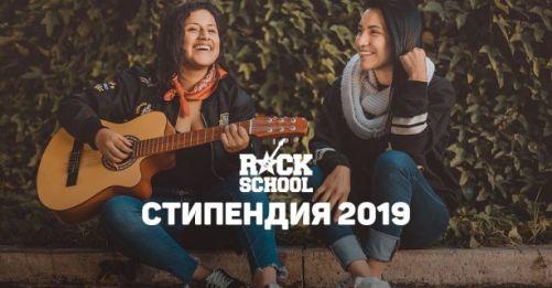 RockSchool предоставя възможност за 6-месечно безплатно обучение
