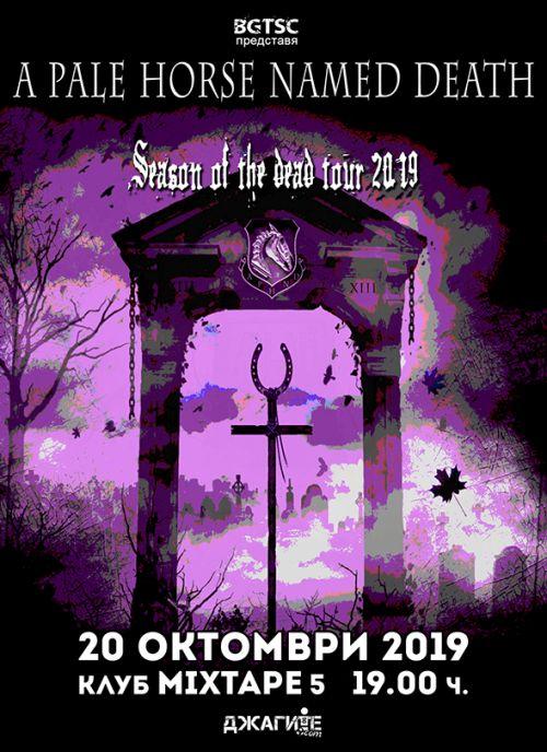 Концерт на A Pale Horse Named Death с концерт в София