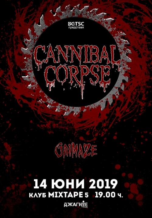 Концерт на Cannibal Corpse в София на 14 юни