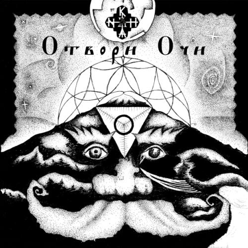 Khanъ - Отвори очи