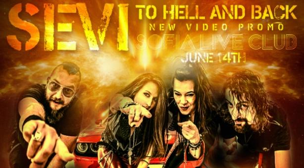 Sevi представят на живо видеото си To Hell and Back