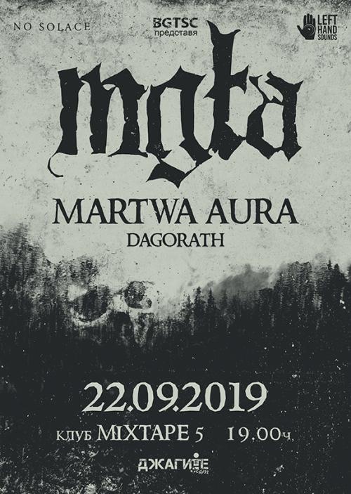 Mgla с концерт в София