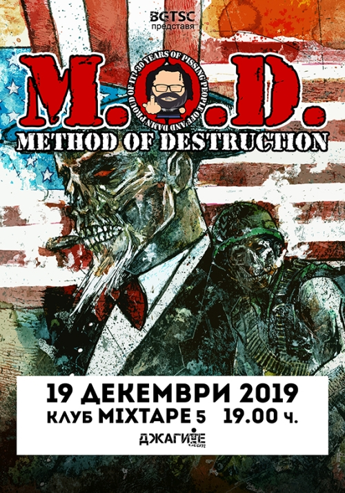 M.O.D. с концерт в София