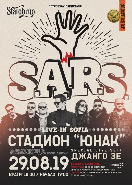 S.A.R.S. с концерт на стадион Юнак