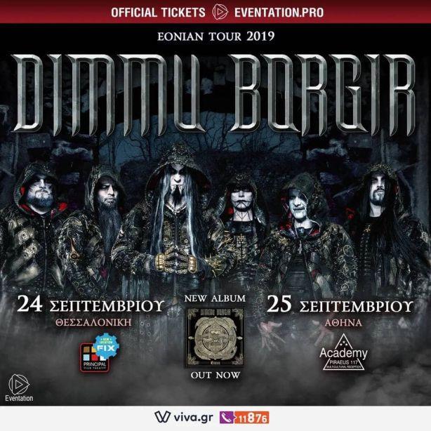Ексклузивни концерти на Dimmu Borgir в Гърция