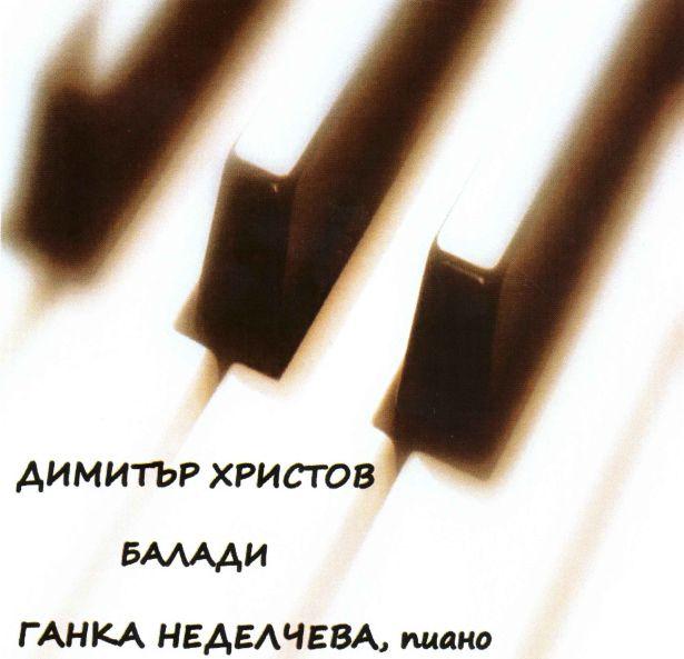 """""""Четири балади за пиано от Димитър Христов"""" в изпълнение на Ганка Неделчева"""