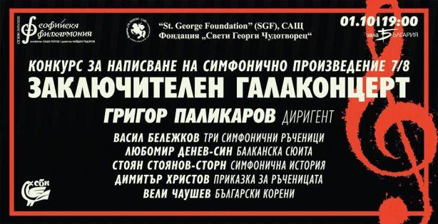 Заключителен галаконцерт за симфонично произведение 7/8