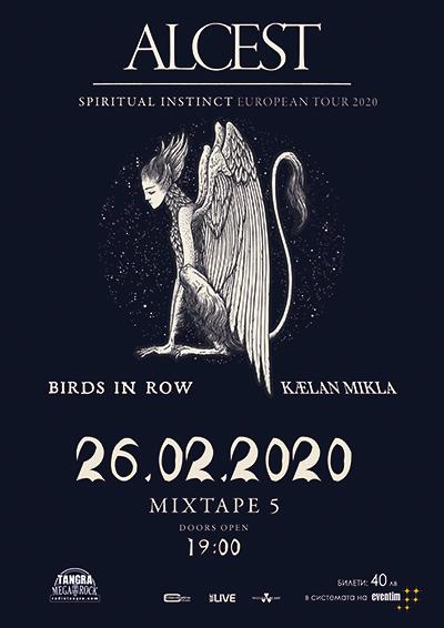 Концерт на Alcest в София