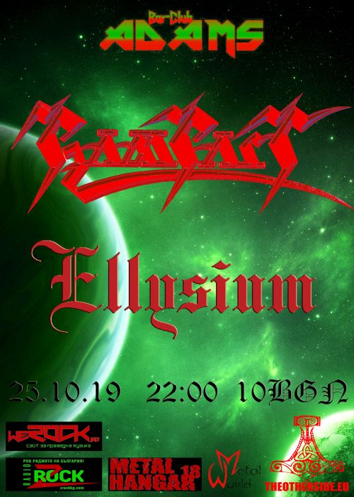 Концерт на Rampart и Ellysium в бар-клуб Адамс