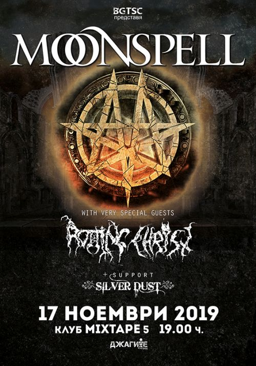 Концерт на Moonspell, Rotting Christ и Silver Dust