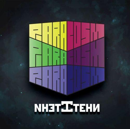 Paracosm - Стени