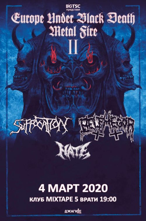 Концерт на Suffocation, Belphegor и Hate в София